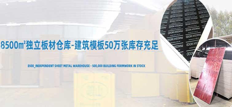 广西南宁十大建筑模板生产厂家排名7
