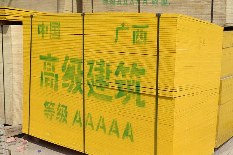 南宁建筑模板厂家启用5S现代企业管理模式