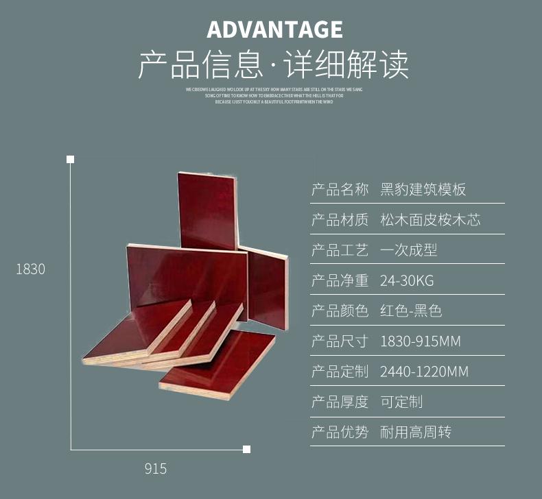 南宁建筑模板厂家专业生产