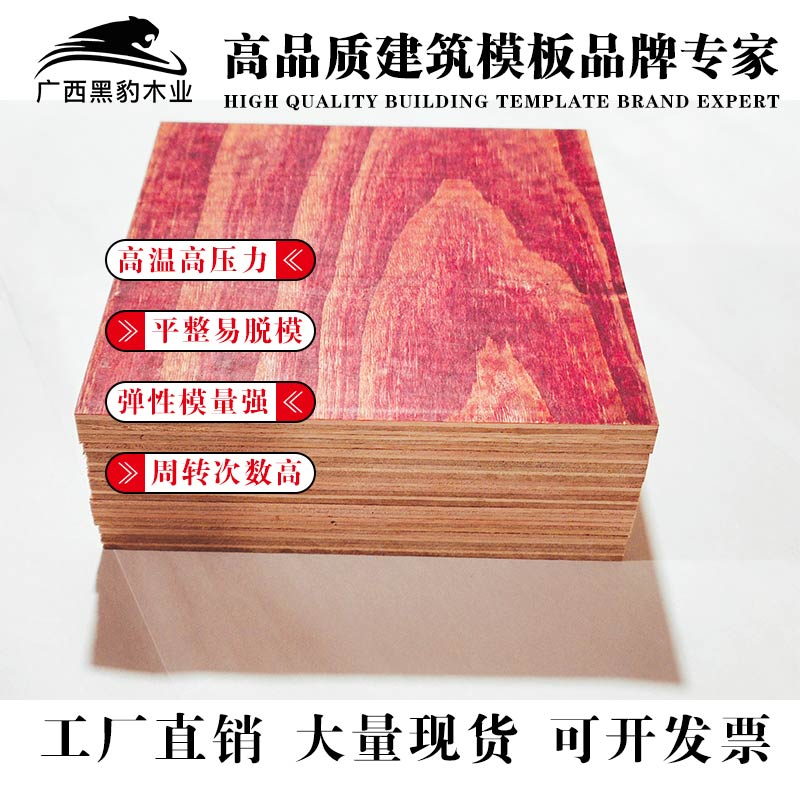 南宁红板建筑模板品牌